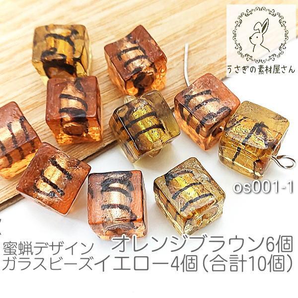 在庫限り 特価 ガラスビーズ 8mm キューブ 蜜蝋 デザイン アイス デザイン オレンジブラウン6個 イエロー4個/os001-1
