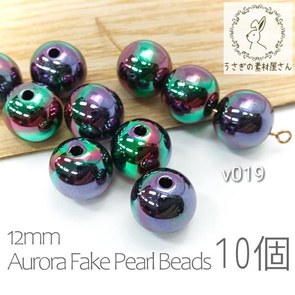 オーロラ ビーズ 約12mm フェイクシェル カラフル ブラック アクリルビーズ パール光沢 10個/v019