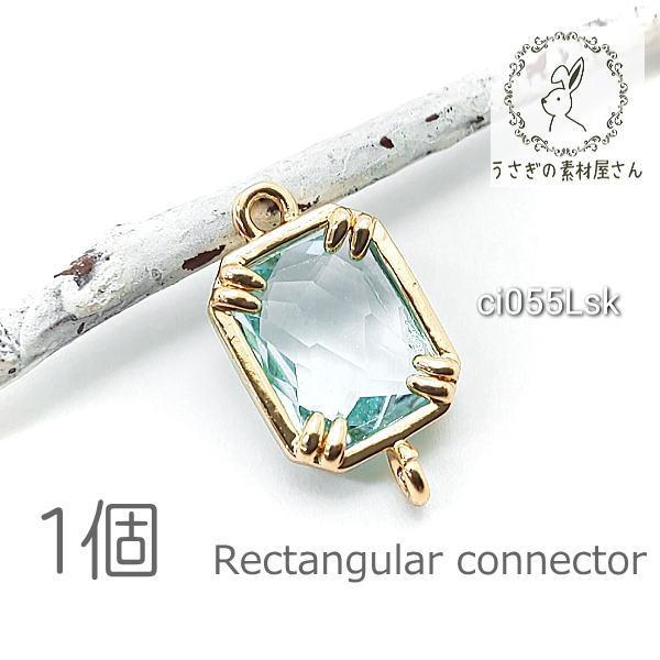 【送料無料】コネクターチャーム 11mm 長方形 特価 ガラス 真鍮 多面カット ストーンチャーム 1個/ライトスカイブルー/ci055Lsk