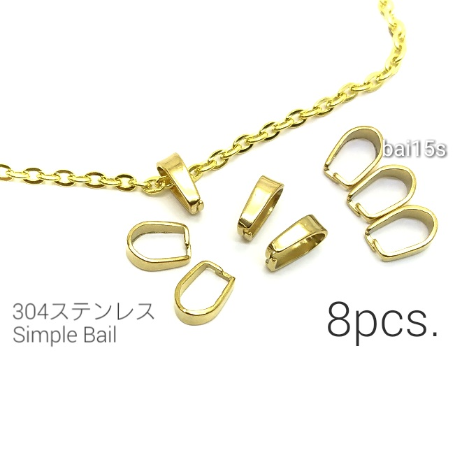 8個☆304ステンレス*シンプルバチカン☆S 8×3mm【bai15s】