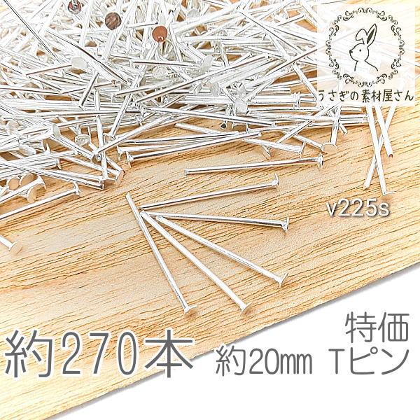 【送料無料】tピン 約20mm ハンドメイド 基礎金具 ヘッドピン ニッケルフリー 特価 シルバー色 約270本/v225s