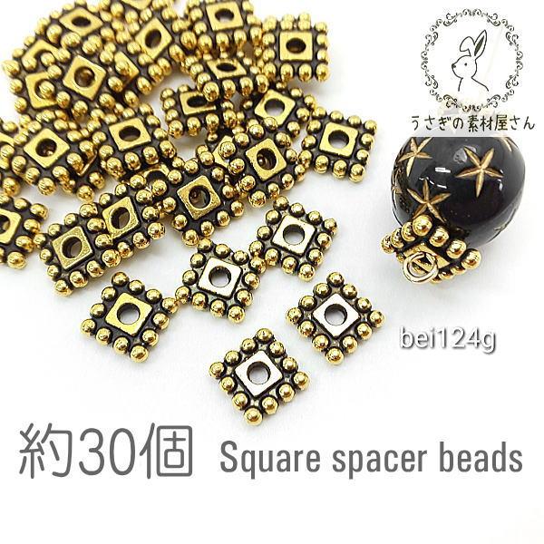 【送料無料】ビーズ スクエア 7mm スクエア スペーサービーズ アンティーク色 合金製 エスニック 約30個/ゴールド色/bei124g