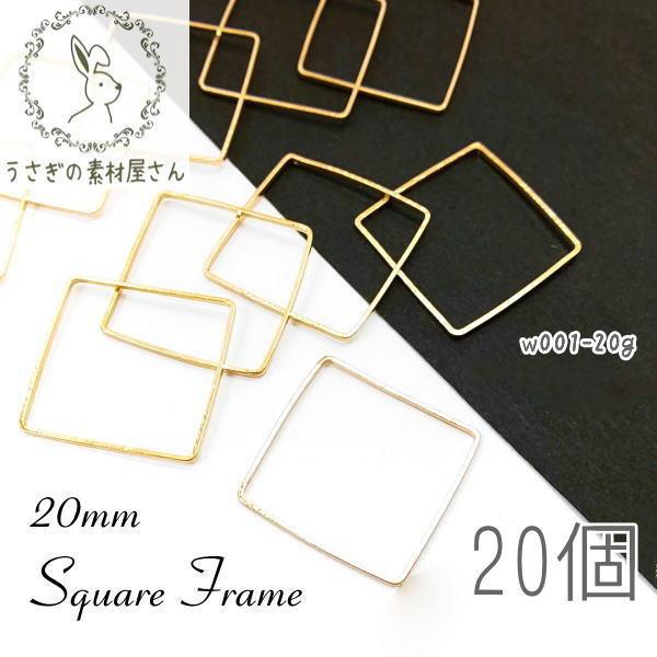 空枠 スクエア 20mm メタルリング レジン空枠 四角 メタル パーツ 銅製 特価 20個/ゴールド色/w001-20g