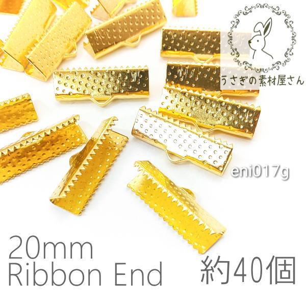 ワニ口 カシメ 約20mm幅 ワニカン 特価 エンドパーツ リボン留め リボンエンド 約40個/ゴールド色/eni017g
