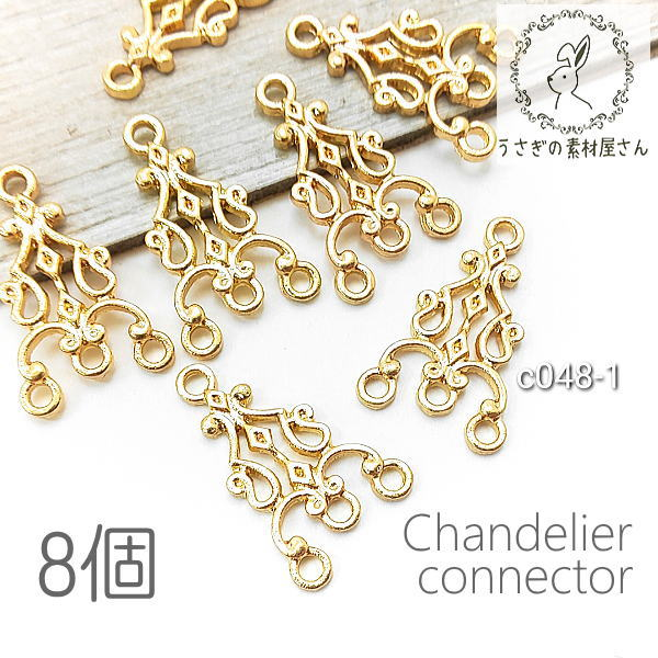 チャーム シャンデリア 15mm コネクター ネックレスのエンドパーツに ハンドメイド パーツ 8個/c048-1