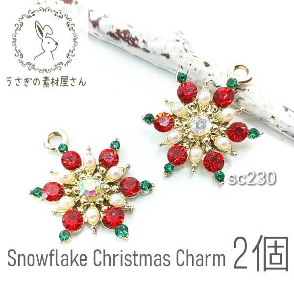 ストーンチャーム クリスマスcharm 雪の結晶 雪 パール 2個/sc230