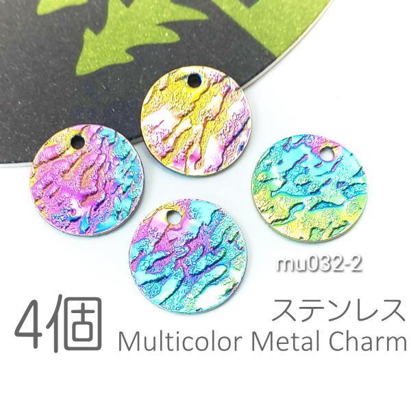 チャーム 12mm ステンレス メタル パーツ マルチカラー カラフル レインボー 4個/mu032-2