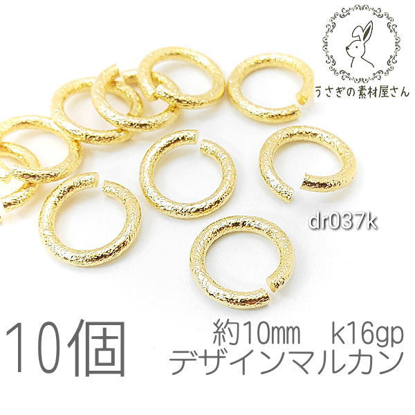 丸カン 10mm 高品質 デザインカン 変色しにくい ハンドメイド用 金具 高品質 基礎金具 10個/K16GP/dr037k