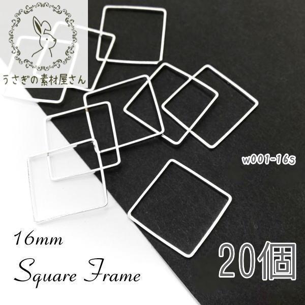 空枠 スクエア 16mm メタルリング レジン空枠 四角 メタル パーツ 銅製 特価 20個/シルバー色/w001-16s