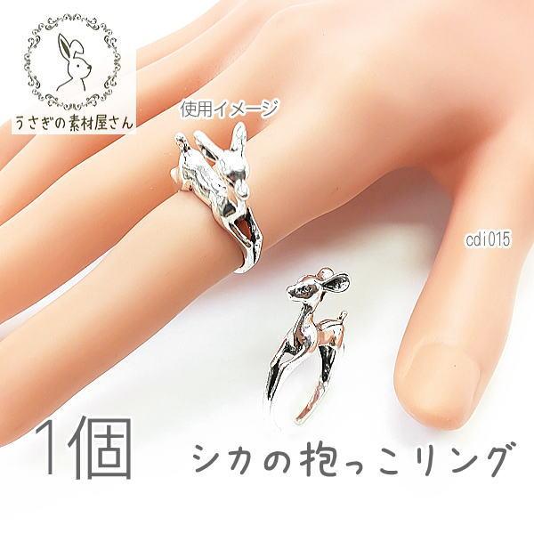【送料無料】リング 鹿 アンティーク調 内径約15mm カフリング Deer 指輪 抱っこリング 動物 シルバー色 1個/cdi015
