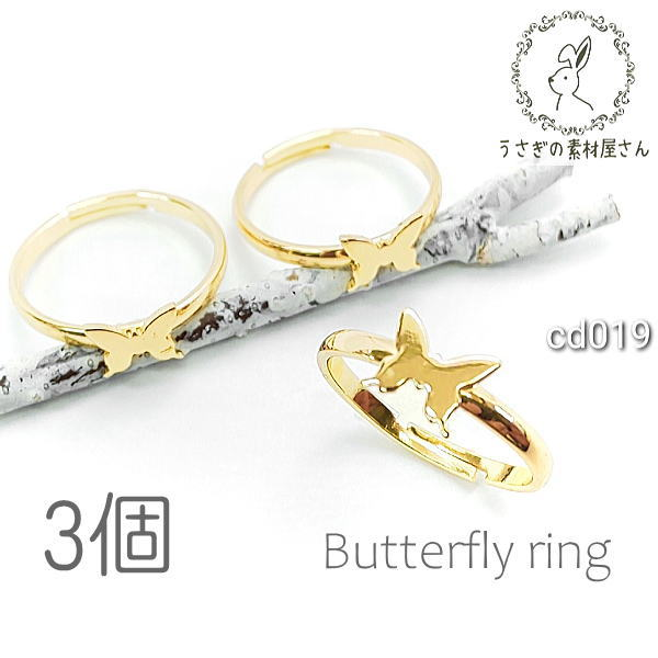 リング バタフライ 平皿 径約16mm サイズ調整 指輪 蝶々 デコ土台 3個/cd019