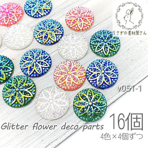 貼り付けパーツ フラワー ジュエリー調 約16mm デコ カボションに アクリル製 4色×4個ずつ/v051-1