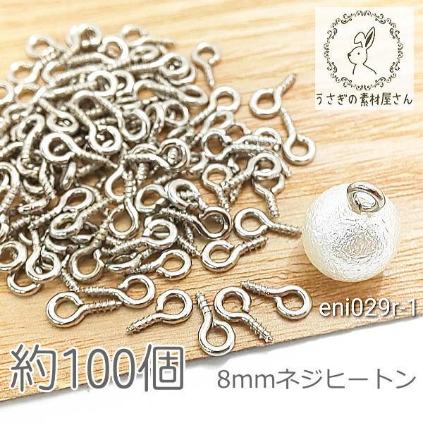 【送料無料】ネジヒートン 約8mm 接続金具 ハンドメイド アクセサリー製作 ビーズの接続 100個 ロジウム色/eni029-1r