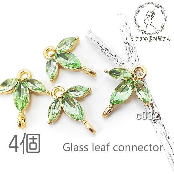 ストーンチャーム 10mm リーフ コネクター charm 植物 葉 パーツ 特価 4個/c032