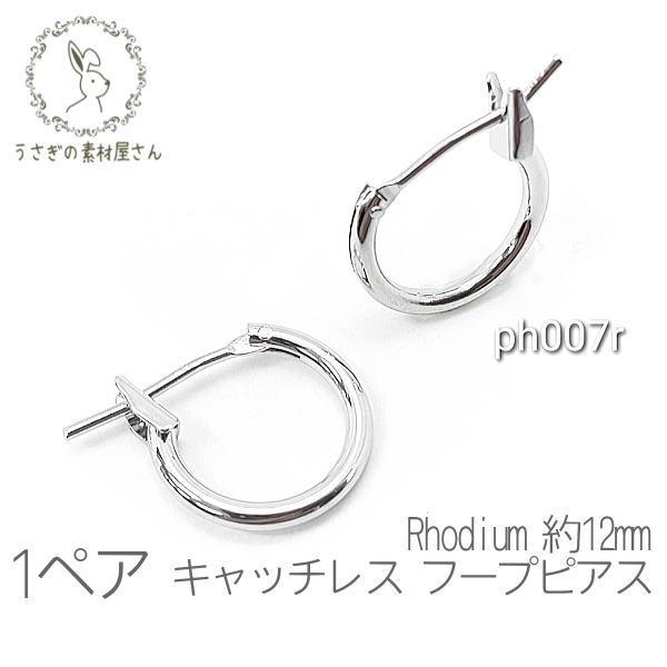 フープピアス 小さいサイズ 約12mm キャッチレス ステンレスポスト 変色しにくい 高品質 韓国製 1ペア/本ロジウム/ph007r