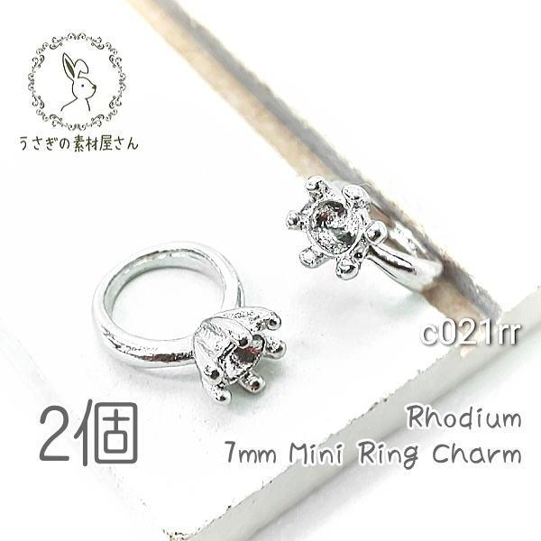 チャーム リング 石座タイプ 7mm ミニ 指輪 デザイン 変色しにくい 高品質 軽い 2個/本ロジウム/c021rr