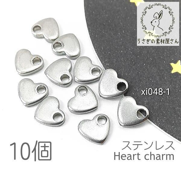 【送料無料】ステンレス チャーム ハート 7mm プレート 小さい charm メタル パーツ 10個/xi048-1