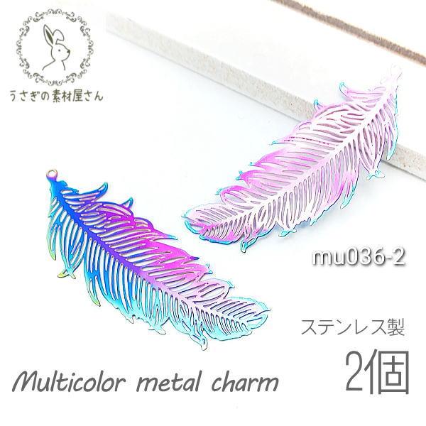 透かし メタルチャーム ステンレス 羽根 フェザー 翼 羽 約47×19mm マルチカラー 2個/mu036-2