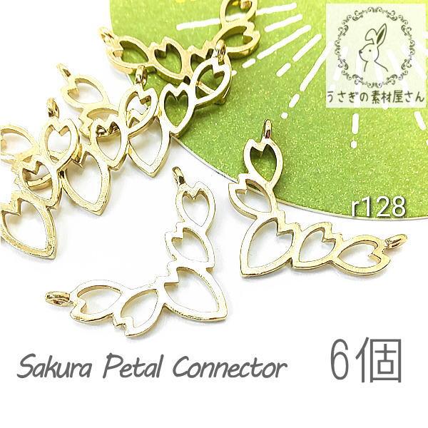 空枠 さくら 花びら フレーム 桜 コネクター 繋がる サクラ 和風 6個/r128