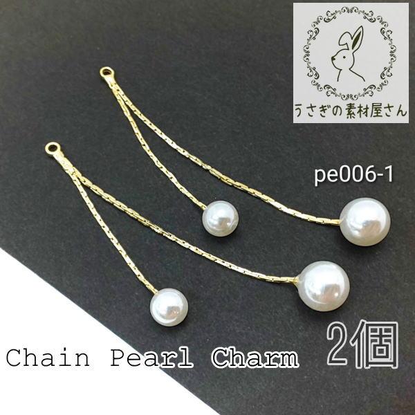パールチャーム パール チェーン デザインパーツ 2個/pe006-1