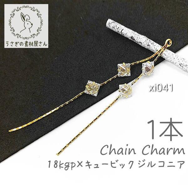 チャーム チェーン 18kgp 鍍金 揺れる ロングチャーム キュービックジルコニア 真鍮製 良品 1個/xi041