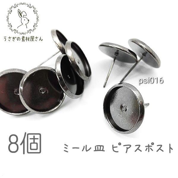 ピアスポスト 内径約12mm ミール皿 真鍮+アイアン製 レジンに 8本/ガンメタ色/psi016
