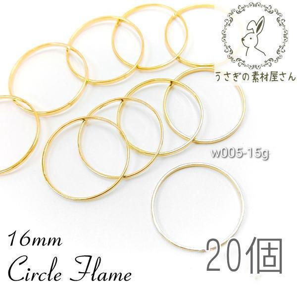 空枠 丸 リング 約16mm サークル リング レジン枠 チャームにも 銅製 特価 20個/ゴールド色/w005-15g