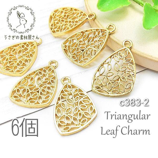透かしチャーム 三角 リーフ 変形トライアングル ivy 植物 レジン枠としても ペンダント 葉 6個/c383-2