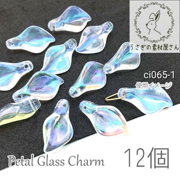 送料無料 花びら ガラスチャーム フラワー ABカラー 花弁 ビーズチャーム 約20×10mm 12個/オーロラ/ci065-1