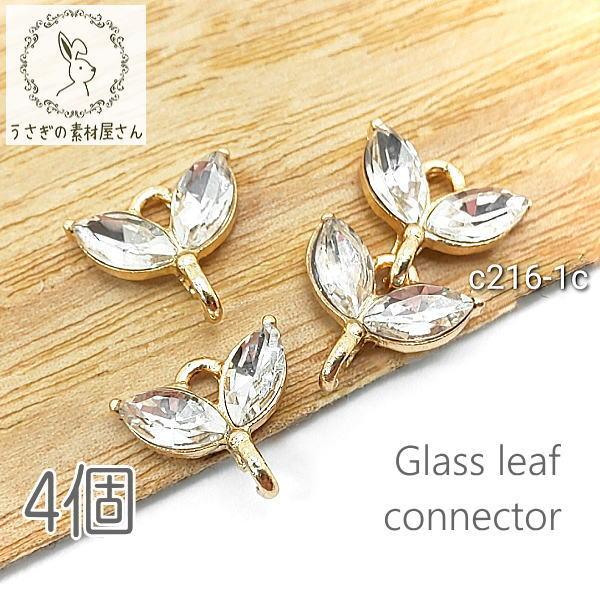 ストーンチャーム 5mm リーフ コネクター charm 植物 葉 パーツ 特価 4個/クリア色/c216-1c