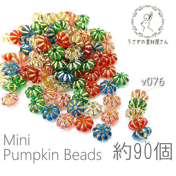 【送料無料】ビーズ ミニパンプキンビーズ 約6.5mm 半透明 アソート mixカラー 約90個/v076