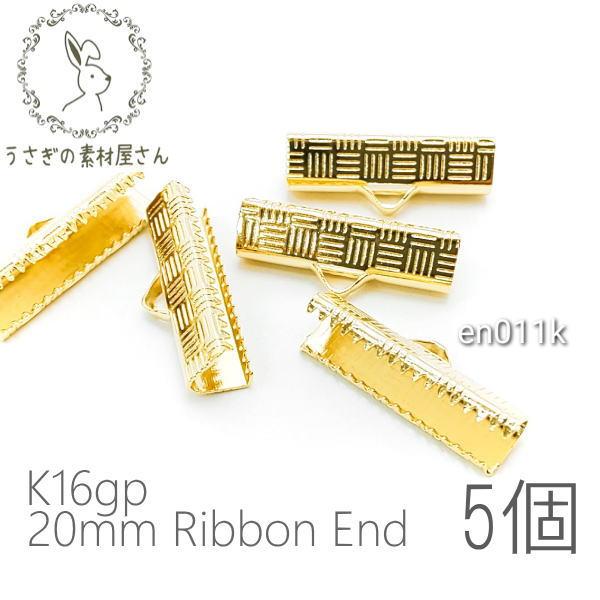 ワニ口 幅約20mm 金具 ワニカン 紐留め カシメ 変色しにくい 高品質 革 布 紐留めに 5個/k16gp/en011k