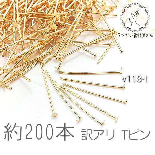 【送料無料】訳アリ tピン 約26mm ゴールド 色 ハンドメイド 基礎金具 ヘッドピン 約200本/v118-t