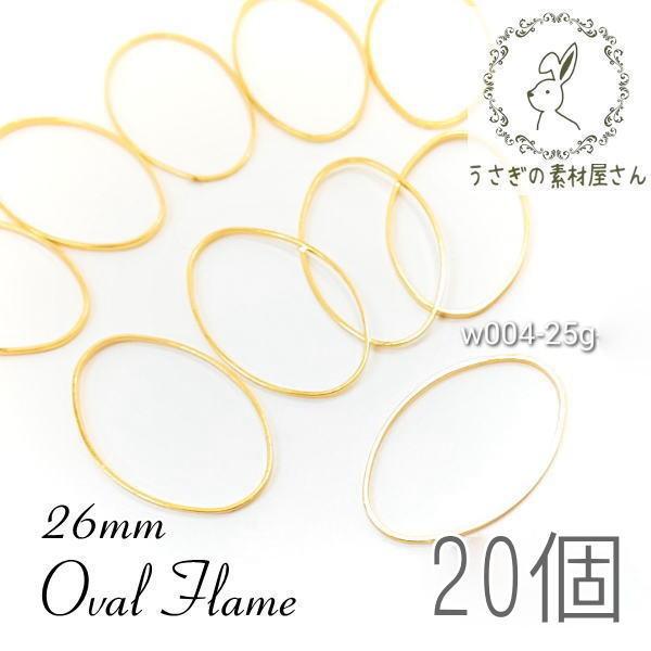 空枠 オーバル 26mm×16mm 楕円 リング レジン枠 チャームにも 銅製 特価 20個/ゴールド色/w004-25g