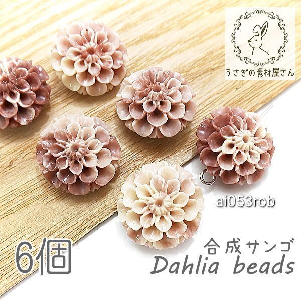 合成 珊瑚 ダリア ビーズ 15mm 花 サンゴ パーツ フラワービーズ 蓮 マリン 6個/ローズベージュ系/ai053rob