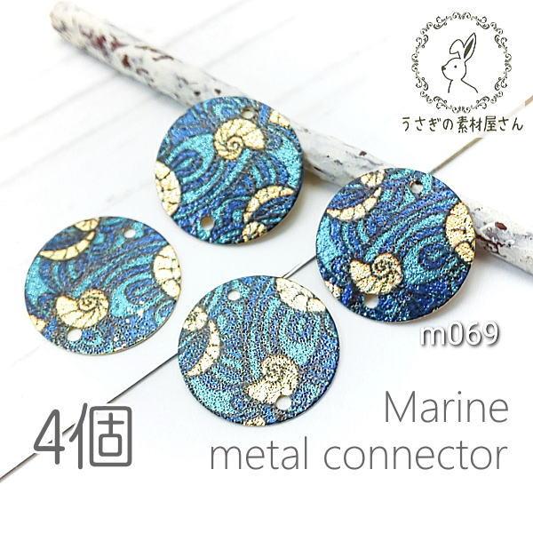 メタルチャーム プレート コネクター 約16mm アンティーク調 プリント 梨地 マリン 海 メタルパーツ 4個/m069