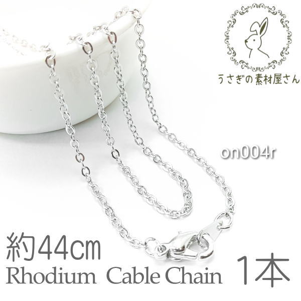 ネックチェーン 完成品 約44cm アズキ 平あずき ハンドメイドに チェーン 高品質 韓国製 1本/本ロジウム/on004r
