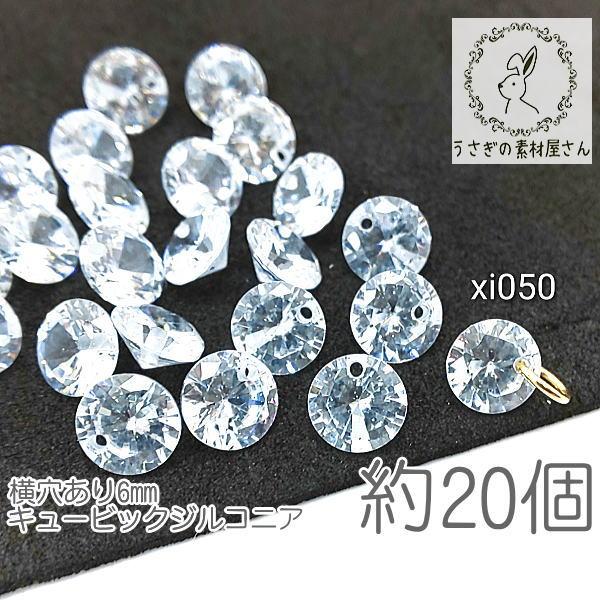 キュービックジルコニア チャーム 6mm 横穴あり ダイヤカット 高品質 ストーン 約20粒/クリア色/xi050