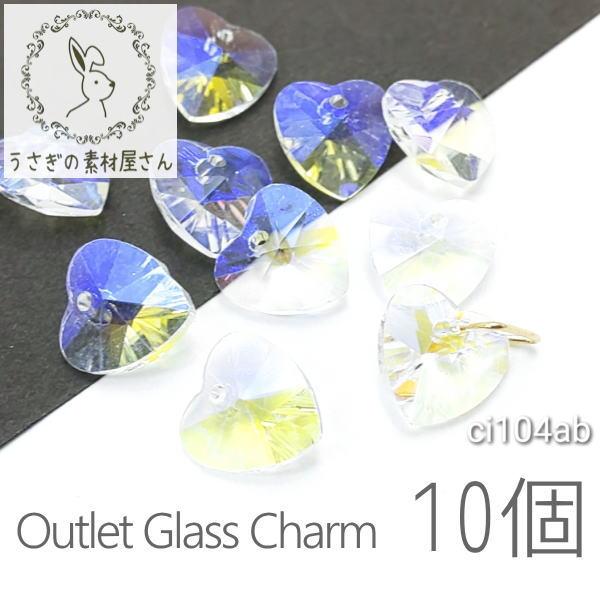 送料無料 アウトレット ガラスチャーム ハート 10mm 無彩色 Vカット 10個/オーロラ/ci104ab