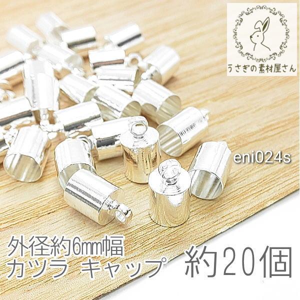 カツラ 紐留め 約6mm幅 コードエンド 内径約5.5mm タッセルキャップ 基礎金具 約20個/シルバー色/eni024s