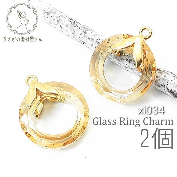 ストーンチャーム リングガラス フィッシュテール 金具付き マリン 2個/xi034
