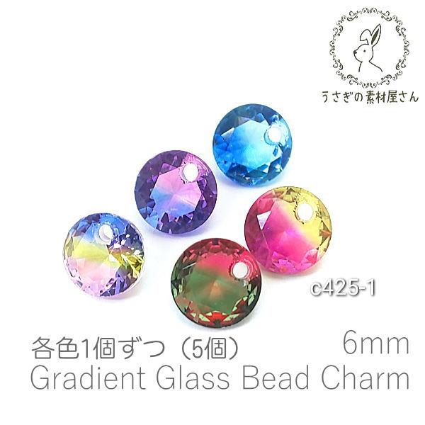 チャーム グラデーション グレードA ガラスストーン 6mm 横穴 ビーズ 特価 各色1個(5個)ミックス色/c425-1
