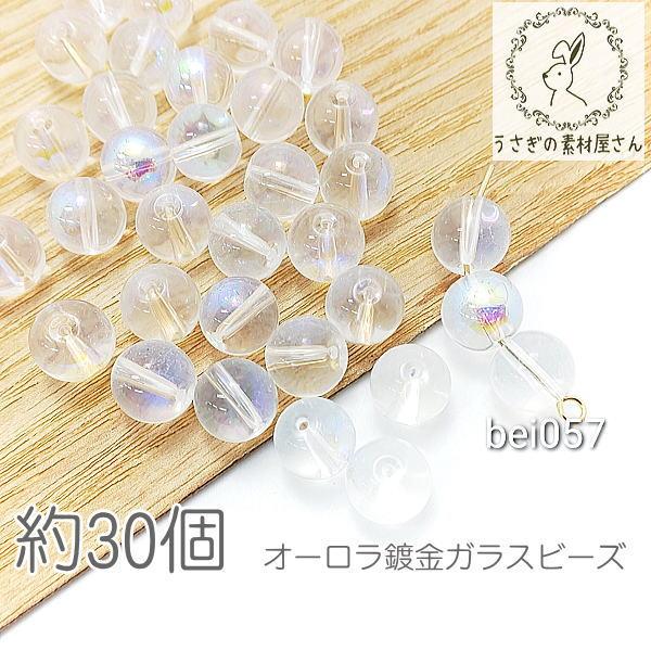 オーロラ鍍金ガラスビーズ 8mm シャボン玉デザインビーズ 約30個/bei057