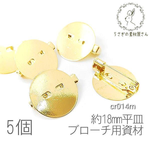 ブローチ資材 土台 約18mm 平皿 ハンドメイド コサージュ 製作に 5個 検品良品 高品質韓国製 ゴールド色/Mサイズ/cr014m