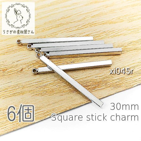スティックチャーム 30mm 角棒 細チャーム 特価 スティックパーツ 6個/ロジウム色/xi045r