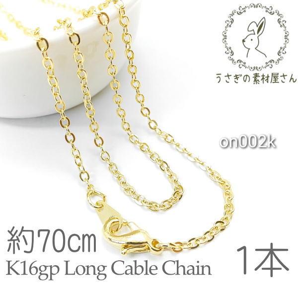 ネックチェーン 完成品 ロング 約70cm アズキ 平あずき 長いチェーン 高品質 韓国製 1本/K16gp/on002k