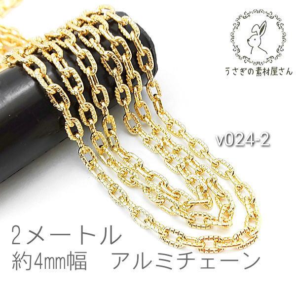 チェーン カット済み アルミ製 4mm幅 ネックレス ブレスレット アクセサリー資材 太め 2メートル ピンストライプ/v024-2