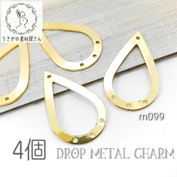 チャーム ドロップ 約31mm メタル シャンデリア プレート フレーム 4ヵ所穴 4個/m099