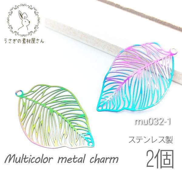 透かし メタルチャーム ステンレス モンステラ リーフ 葉 植物 約37×24mm マルチカラー 2個/mu032-1