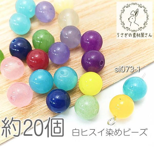 天然石 ビーズ 翡翠 白翡翠 約8mm ヒスイ ジェイド MIXカラー 約20個 ハンドメイド 材料/si073-1